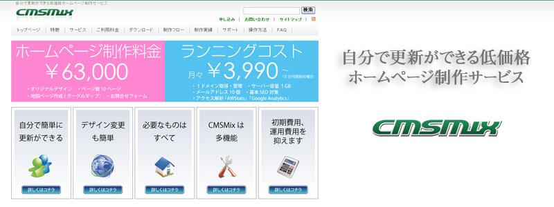 低価格CMSホームページサービスのCMSMix