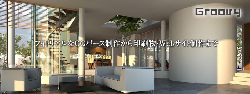 低価格・高品質な建築CGパース制作から印刷までのグルービー