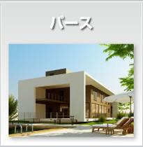 建築CGパース制作